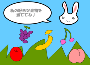 ウサちゃんの好きな果物当て - クイズ画面