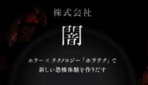 株式会社闇 タイトル